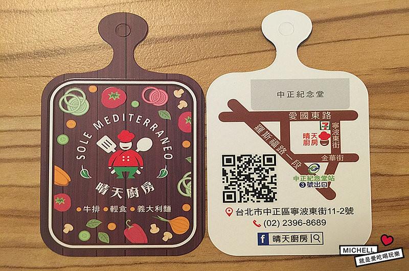 台北美食--大利纪念堂站厨房视频:义中正面/炖山前线晴天图片