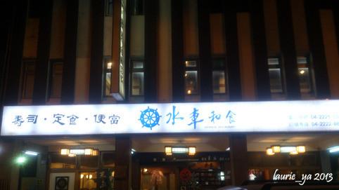 台中_水車日本料理。隱身在沒落商圈中,人氣不減的日式定食 ...