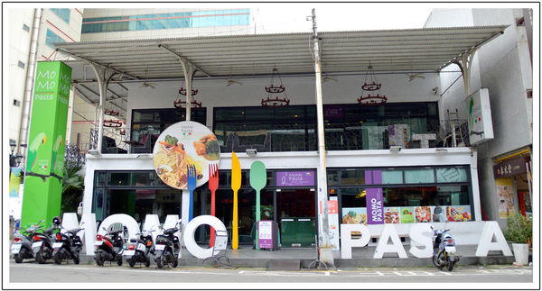 MoMo Pasta(麻葉餐飲食品集團)
