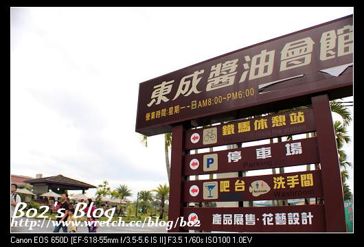 台南.新化-老攤紅豆餅+武德殿+東成醬油會館– WalkerLand ...