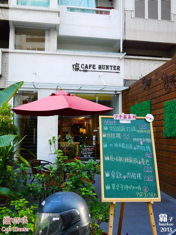 Cafe Hunter獵咖啡