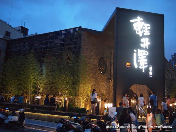 【食記】來輕井澤還是別點火鍋以外的東西吧…= =|| @ 台中 ...