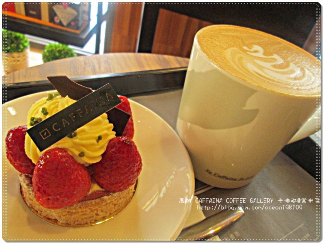 高雄CAFFAINA COFFEE GALLERY 卡啡那-自在悠閒的幸福 ...
