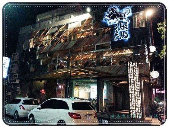 屋馬燒肉料亭。中港店~還真是好好吃的燒肉店 - WalkerLand ...