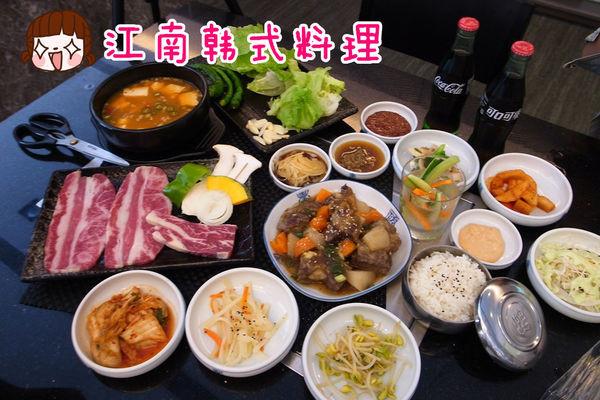 【高雄左營】江南韓式料理 - WalkerLand 窩客島