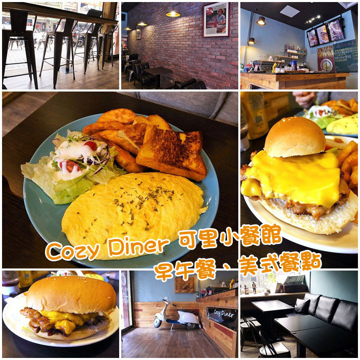 吃-新興。Cozy Diner 可里小餐館,美式餐點早午餐 ...