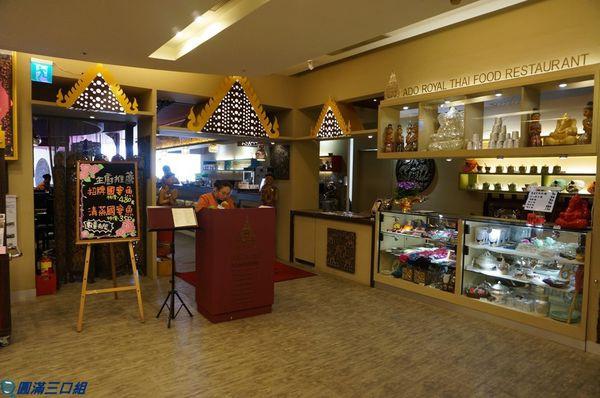 【食記】高雄大統和平店_阿杜皇家泰式料理(高雄店)