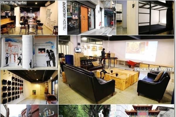 台北捷運龍山寺住宿 大可居青年旅館  Duckstay Hostel 由在地看城市與城事