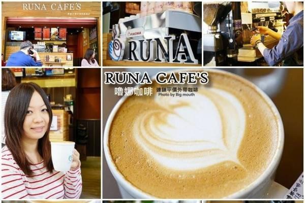 【高雄連鎖】嚕娜咖啡RUNA CAFES(北高富民店)?連鎖平價外帶精品咖啡推薦!