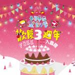 金格食品-長崎蛋糕觀光工廠 3周年慶「免費入園」