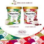H?agen-Dazs冬季限定日式新食風 麻糬冰淇淋新發售!