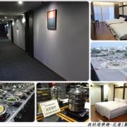 花蓮-麗翔酒店.房間介紹及優質早餐