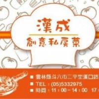 雲林縣 美食 評鑑 中式料理 中式料理其他 漢成創意私房料理