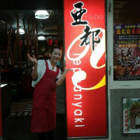 雲林縣 美食 評鑑 餐廳 異國料理 日式料理 亞都鐵板燒