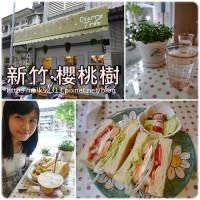 新竹市美食 餐廳 咖啡、茶 咖啡館 櫻桃樹Cherry Tree Cafe 照片
