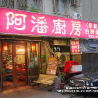 台北市美食 餐廳 中式料理 台菜 阿潘廚房 照片