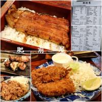 台北市美食 餐廳 異國料理 日式料理 肥前屋 照片