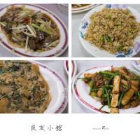 台北市美食 餐廳 中式料理 麵食點心 良友小館 照片