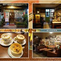 台北市美食 餐廳 咖啡、茶 咖啡館 誇張古懂咖啡店 照片
