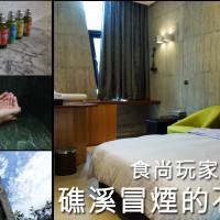宜蘭縣休閒旅遊 住宿 溫泉飯店 冒煙的石頭溫泉渡假旅館 照片