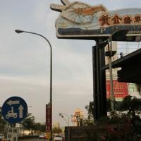 新竹縣 美食 餐廳 中式料理 台菜 黃金海岸活蝦之家餐廳 照片