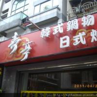 台北市美食 餐廳 餐廳燒烤 燒肉 壽亭日式燒烤-韓式鍋物【公館吃到飽】 照片