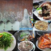 南投縣美食 餐廳 中式料理 雲南菜 十八怪餐廳 照片