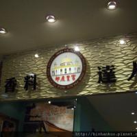 台北市 美食 餐廳 異國料理 印度料理 印度皇宮 (台北美麗華大直店) 照片