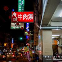 台南市美食 餐廳 中式料理 小吃 康樂街牛肉湯 照片