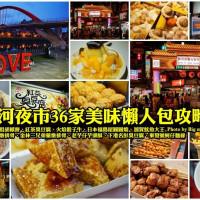 台北市松山區-休閒旅遊-饒河夜市