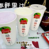 台中市美食 餐廳 飲料、甜品 飲料、甜品其他 品纖鮮果汁 照片