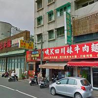 屏東縣 美食 評鑑 餐廳 中式料理 中式料理其他 哦K四川妹牛肉麵館