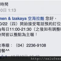 台中市 美食 評鑑 異國料理 日式料理 空海拉麵 崇德二店