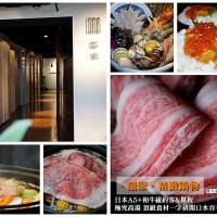 台北市 美食 餐廳 火鍋 涮涮鍋 囍聚精緻鍋物 照片