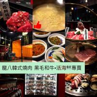 台中市 美食 餐廳 餐廳燒烤 燒烤其他 龍八燒肉 黑毛和牛專賣 照片
