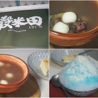 台南市 美食 評鑑 餐廳 飲料、甜品 甜品甜湯 穀米田