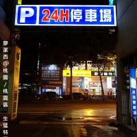 桃園市 美食 評鑑 中式料理 熱炒、快炒 生猛特區(大興店)