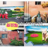 彰化縣 休閒旅遊 評鑑 景點其他 忠權社區3D彩繪牆