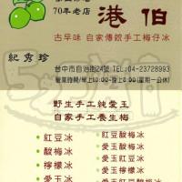台中市美食 餐廳 飲料、甜品 剉冰、豆花 港伯梅仔冰 照片
