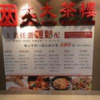 台北市美食 餐廳 中式料理 粵菜、港式飲茶 大大茶樓(台北南京店) 照片