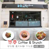 桃園市美食 餐廳 異國料理 多國料理 悠巷Coffee&Brunch 照片