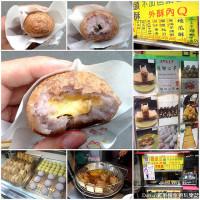 桃園市美食 餐廳 中式料理 小吃 傅伯伯芋頭酥地瓜酥 照片