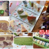 桃園市美食 餐廳 飲料、甜品 MOFA魔法氛子 照片