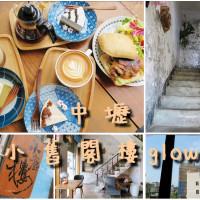 桃園市美食 餐廳 咖啡、茶 咖啡、茶其他 小舊閣樓glow 照片