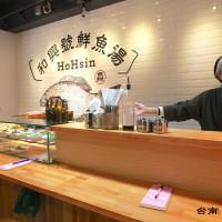 台南市 美食 餐廳 中式料理 小吃 和興號鮮魚湯 照片