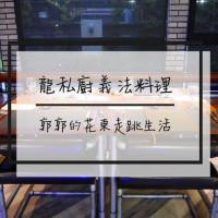 花蓮縣 美食 評鑑 異國料理 義式料理 龍私廚Aaron kitchen