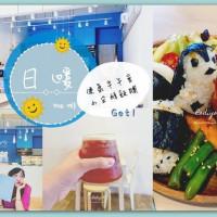 生活小食-2018桃園人氣文青咖啡廳/日暖珈啡店/少女心噴發的企鵝飯糰/媽咪小孩都愛的健康早午餐