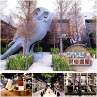 台中市休閒旅遊 購物娛樂 書店 樂樂書屋LELE BOOKS HOUSE 照片