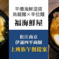 台北市 美食 餐廳 異國料理 日式料理 福海鮮屋 照片