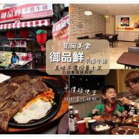 桃園市 美食 餐廳 異國料理 異國料理其他 御品鮮平價牛排 照片